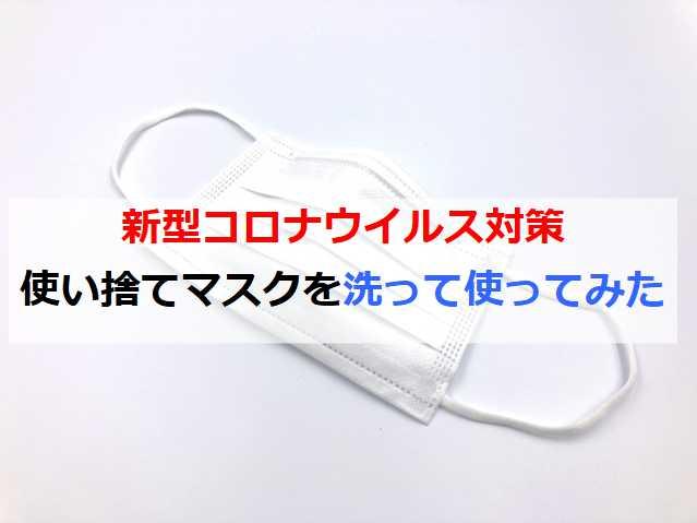 洗い 使い捨て マスク 方 洗剤 の