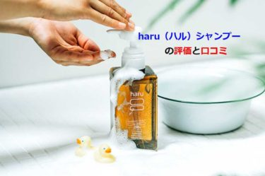 haru(ハル)シャンプーの評価と口コミ30代~40代女性に人気の理由
