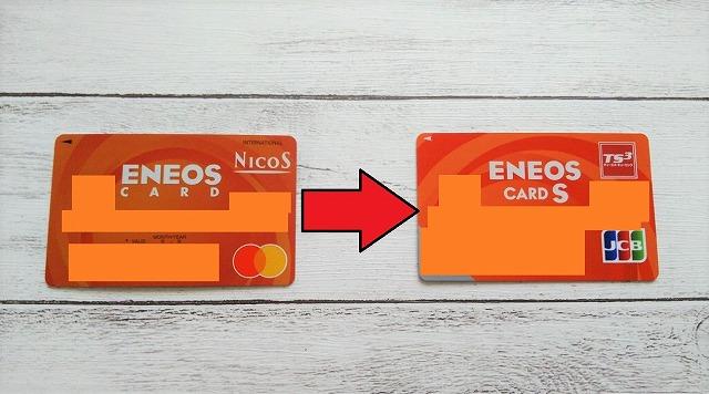 エネオス カード ファイナンス トヨタ ENEOS NICOSカード/同じエネオスカードで、トヨタファイナンスとニコスとの違い・・・