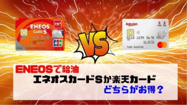 ENEOSで給油エネオスカードSか楽天カードどちらがお得?