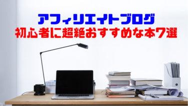 アフィリエイトブログ初心者に超絶おすすめな本7選