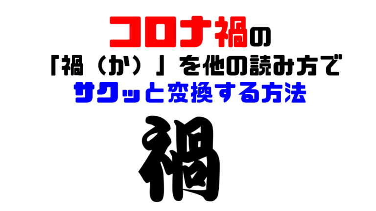 読み方 コロナ 禍